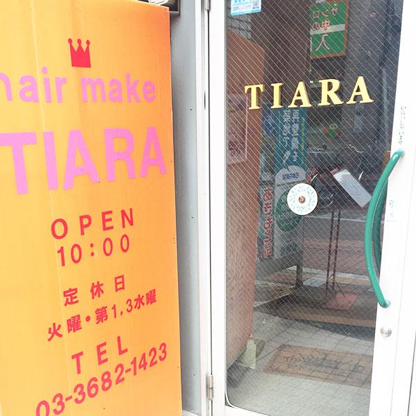 東京 大島 美容室 Hair&Make Tiara(ヘアーメイクティアラ) 店内イメージ12